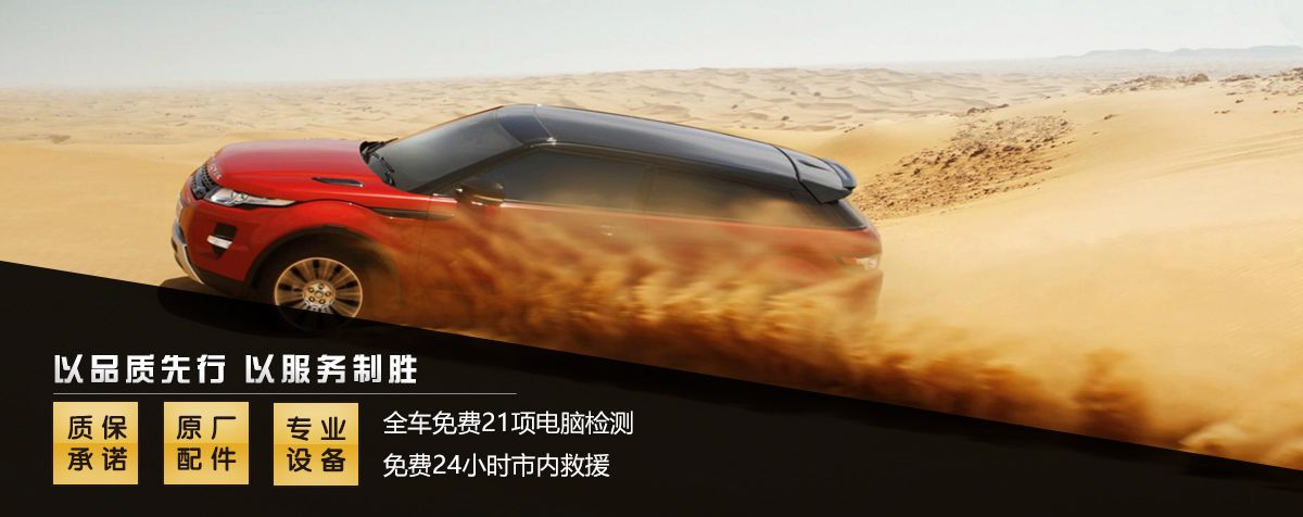 雷竞技App下载修车,全车21项免费检测,质量保证,原厂配件